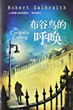 The Cuckoos Calling (Chinese Edition)