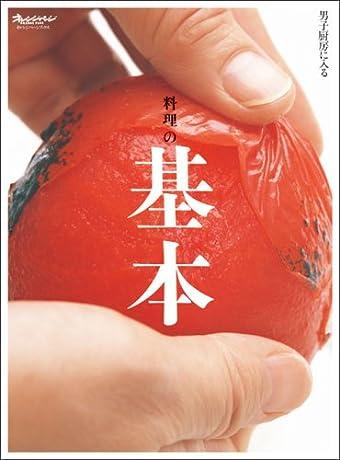 料理の基本 (ORANGE PAGE BOOKS 男子厨房に入る)