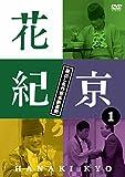花紀京 ~蔵出し名作吉本新喜劇~1 花[DVD]