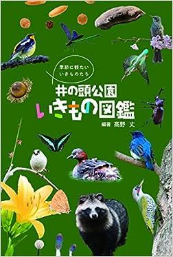 髙野 丈『井の頭公園いきもの図鑑』