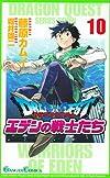 ドラゴンクエストエデンの戦士たち 10 (ガンガンコミックス)