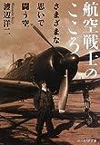 航空戦士のこころ―さまざまな思いで闘う空 (光人社NF文庫)
