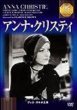 アンナ・クリスティ[DVD]