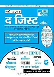 The Gist of The Hindu, Yojana, Kurukshetra, PIB & Science Reporter (MAY 2016)-Hindi