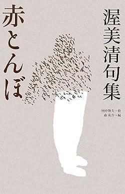 渥美清句集―赤とんぼ