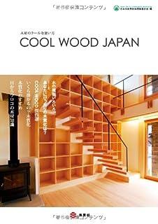 合板・接着剤ゼロで強い家 無垢スギの耐力面材構法視察セミナー 新建ハウジング