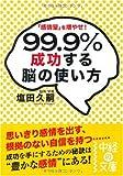 99.9%成功する脳の使い方 (中経の文庫)