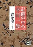 記憶の中の幸田一族―青木玉対談集 (講談社文庫)