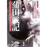Kamata Senki : Seikan Zaibo Tono Shito Nisengohyakunichi [Japanese Edition]