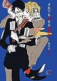 コミックス / あびるあびい のシリーズ情報を見る