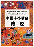 img - for Legends of Ten Chinese Traditional Festivals (Chinese/English edition) book / textbook / text book