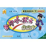 Huang Gang Xiao form dollar homework originally grade four mathematics descend(XS) western teacher version (Chinese...