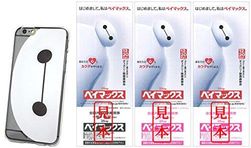 【Amazon.co.jp限定】ベイマックス iPhone 6 ケース クリアジャケット(タイプB)付 前売券(ファミリーセット2)