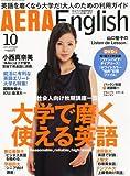 AERA English (アエラ・イングリッシュ) 2011年 10月号 [雑誌]