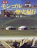 図説 モンゴル歴史紀行(松川 節)