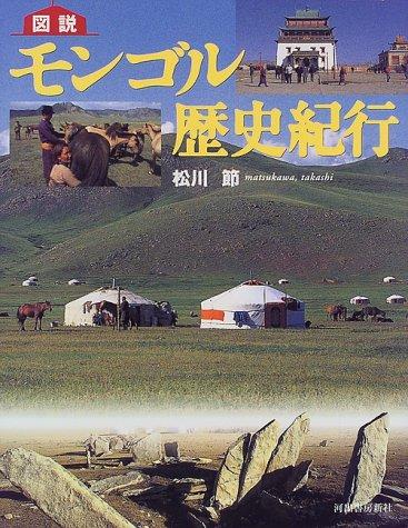 図説 モンゴル歴史紀行