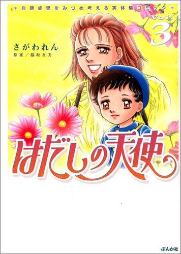 はだしの天使―自閉症児をみつめ考える実体験コミック (Vol.3) (BUNKASHA COMICS)