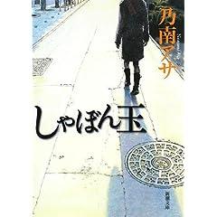 しゃぼん玉 (新潮文庫 の 9-36)