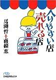 入りやすい店売れる店 (日経ビジネス人文庫)