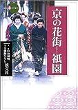 京の花街 祇園 (新撰・京の魅力)