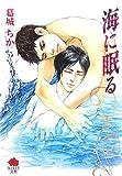 海に眠る (KAREN文庫Mシリーズ)