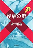 淫虐の館—性の秘本スペシャル〈4〉 (河出文庫)