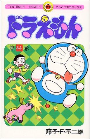 ドラえもん (44) (てんとう虫コミックス)