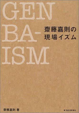 斎藤嘉則の現場イズム