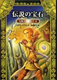 伝説の宝石―女騎士・アランナ〈4〉 (女騎士・アランナ (4))