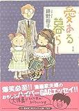 愛ある暮らし (Next comics)