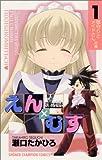 恋愛出世絵巻えん×むす 第1巻 (少年チャンピオン・コミックス)