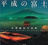 平成の富士 信仰・人々・自然―井澤雄治写真集