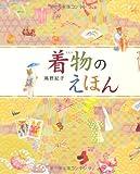 Kimono No Ehon (Japanese Edition)