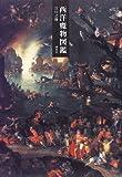 西洋魔物図鑑 / 江口 之隆 のシリーズ情報を見る