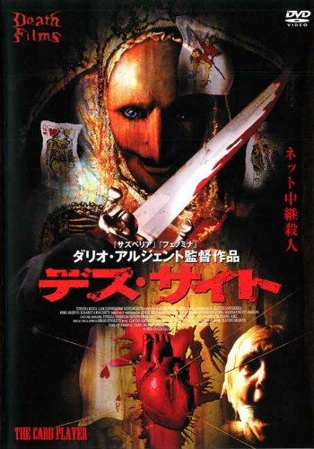 デス・サイト  [DVD]