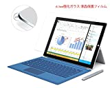 【ShineZone】Microsoft surface pro 3 0.3mm強化ガラス 液晶保護フィルム 耐指紋、撥油性、割れ防止