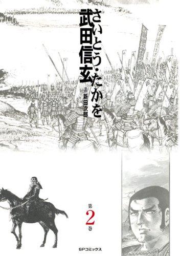 武田信玄 2 (SPコミックス)