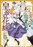 皇帝の花嫁 / Antikim のシリーズ情報を見る
