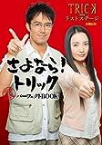 「トリック劇場版 ラストステージ」公開記念!   <br>さよなら! トリック 公式パーフェクトBOOK