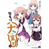 大室家 (1) 限定版 (IDコミックス 百合姫コミックス)