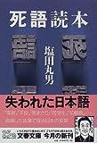 死語読本 (文春文庫)
