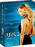 リベンジ シーズン2 コレクターズ BOX Part2 [DVD]