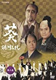 NHK大河ドラマ 葵 徳川三代 完全版 第三巻 [DVD]
