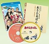 あさひるばん 【ブルーレイ特別版仕様 本編ディスク(BD)1枚+特典CD1枚】 [Blu-ray]