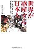 世界が感嘆する日本人 ~海外メディアが報じた大震災後のニッポン (宝島SUGOI文庫)