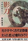 影刀―壬申の乱ロマン (文春文庫)