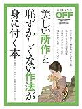 日経ホームマガジン 美しい所作と恥ずかしくない作法が身に付く本