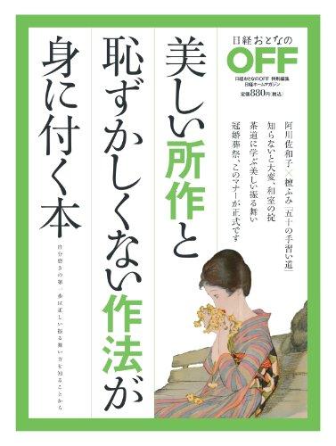 美しい所作と恥ずかしくない作法が身に付く本 (日経ホームマガジン 日経おとなのOFF)