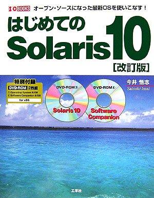 SolarisをVMwareにインストールする方法 - itouhiroはてなブログ
