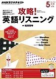 NHKラジオ 攻略!英語リスニング 2014年 5月号 [雑誌] (NHKテキスト)